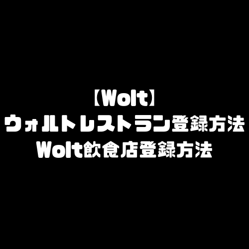 Wolt レストラン登録 ウォルト 飲食店 登録方法 加盟店登録 店舗登録