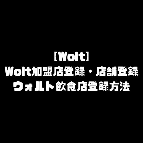 Wolt 加盟店登録 ウォルト 店舗登録 飲食店登録 レストランパートナー 登録 出店方法