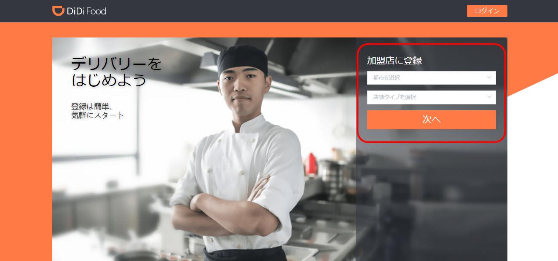 DiDiFood DiDi Food ディディフード DiDiFoodとは DiDi Foodとは ディディフードとは 登録方法 レストランパートナー 加盟店 申請方法 手数料 初期費用 導入 飲食店