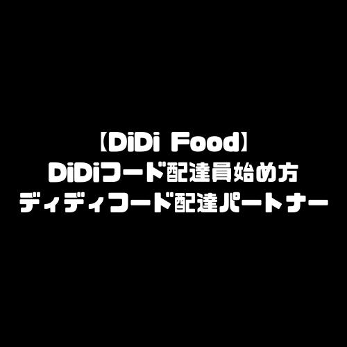 DiDiFood 配達員 始め方 DiDiフード ディディフード 配達パートナー 登録方法