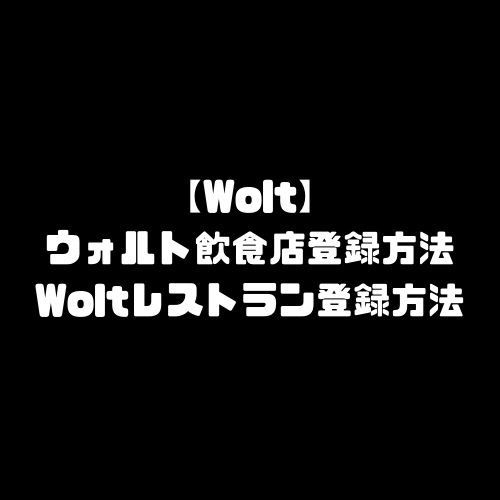Wolt 飲食店登録 ウォルト レストラン 登録方法 加盟店登録 店舗登録