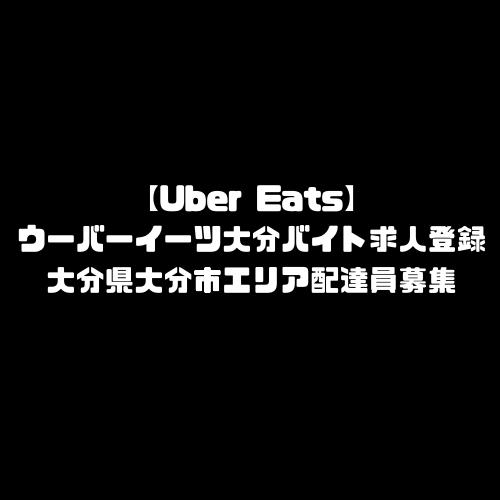 ウーバーイーツ 大分市 バイト 求人 登録 UberEats 大分県 大分 エリア 配達エリア 対応エリア拡大予定 配達範囲外 メニュー 加盟店 店舗 頼み方 注文方法 やり方 Uber Eats 配達員 募集 配達パートナー 登録方法 始め方 なり方 登録手順