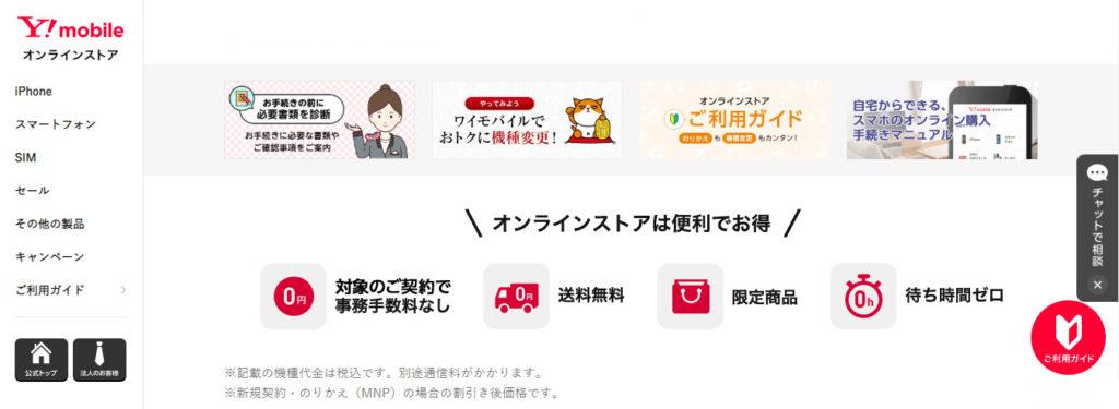 Ymobile Y!mobile ワイモバイル 機種変更 格安sim 格安携帯 格安スマホ Yモバイル