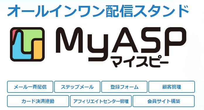 myasp マイスピー メルマガ配信スタンド メールマガジン