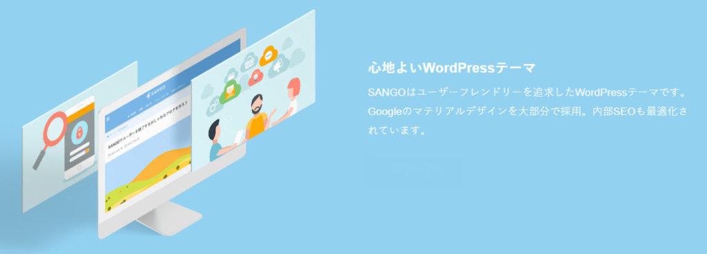 sango サンゴ ワードプレス WordPress テーマ