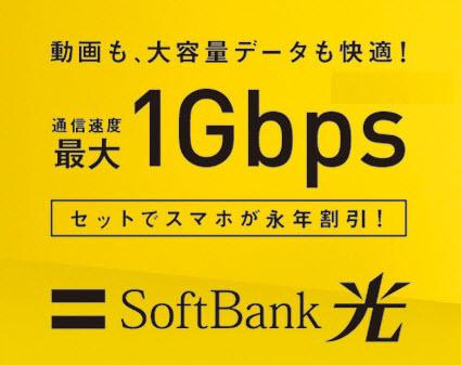 softbank光 ソフトバンク光 wifi 戸建て ワイファイ 光回線 光電話