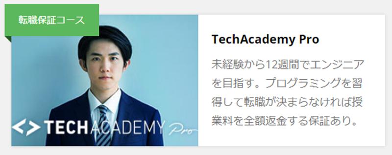 テックアカデミー TechAcademy Tech Academy 転職支援 プログラミング 教室 スクール 無料 転職保証 就職支援 就職保証 キャッシュバック オンライン エンジニア転職 カリキュラム