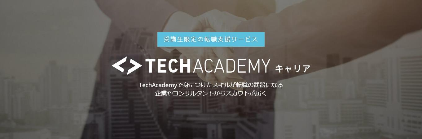 テックアカデミー TechAcademy Tech Academy 転職支援 プログラミング 教室 スクール 無料 転職保証 就職支援 就職保証 キャッシュバック オンライン エンジニア転職 説明会スケジュール