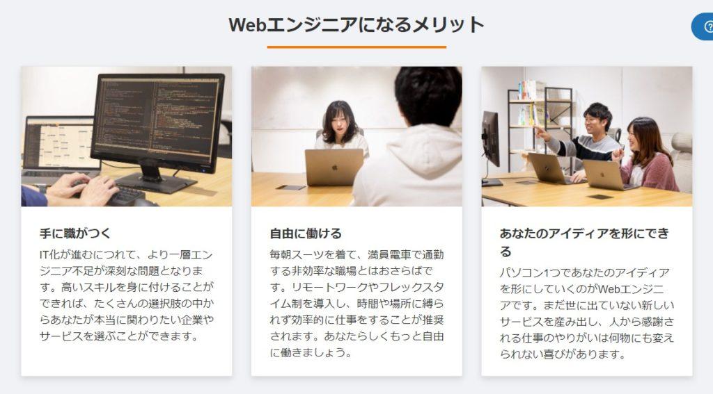 ランテック RUNTEQ RANTEQ プログラミングスクール 教室 初心者 未経験 オンライン 転職支援 就職支援 言語 ruby カリキュラム内容