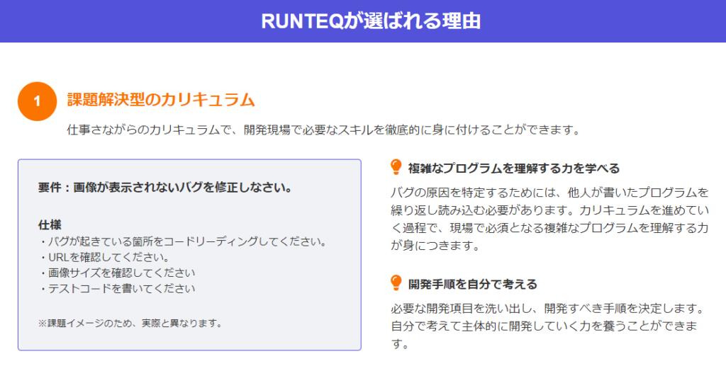 ランテック RUNTEQ RANTEQ プログラミングスクール 教室 初心者 未経験 オンライン 転職支援 就職支援 言語 ruby カリキュラム 値段