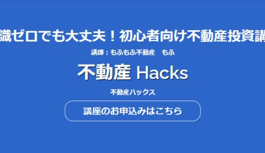 不動産ハックス返金対応できる?|不動産Hacks内容・料金【もふもふ不動産】