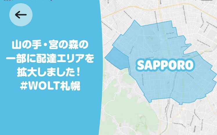 wolt ウォルト 新エリア エリア拡大予定 範囲 地域 北海道 札幌市 山の手 西区 宮の森 中央区