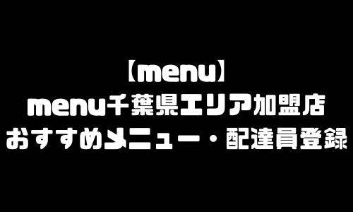 menu千葉県エリア加盟店舗 おすすめメニュー・バイト給料・配達員求人登録・加盟店説明会