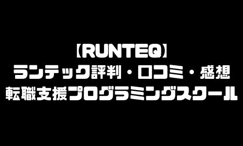 RANTEQじゃなくてRUNTEQ(ランテック)!転職支援プログラミングスクール