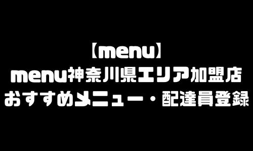 menu神奈川県エリア加盟店舗 おすすめメニュー・バイト給料・配達員求人登録・加盟店説明会