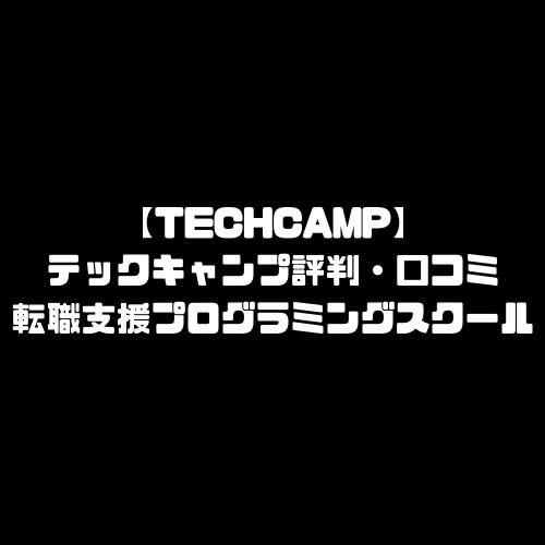 TECH::CAMP 評判 口コミ 感想 techcamp 転職 テックキャンプ 無料 プログラミング教室 プログラミングスクール 初心者 未経験 転職 就職支援まで インフラエンジニア プロエンジニア 開発エンジニア 運用エンジニア 就職支援 転職保証 就職保証