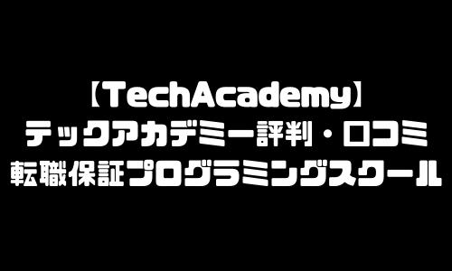 コードキャンプゲート評判・口コミ・感想|CodeCampGATEエンジニア転職支援プログラミングスクール(教室)初心者未経験からインフラエンジニア・開発エンジニア(プログラマー)就職