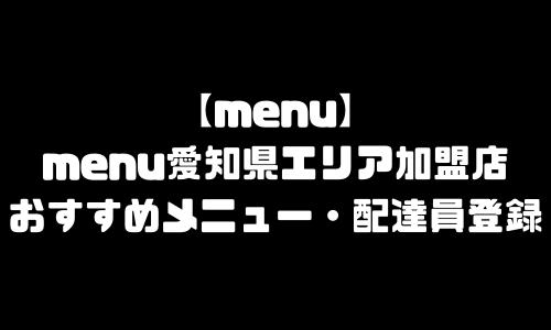menu愛知県エリア加盟店舗 おすすめメニュー・バイト給料・配達員求人登録・加盟店説明会