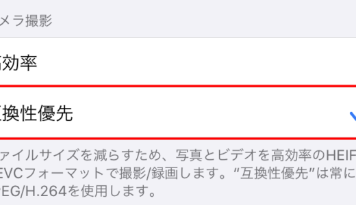 iPhoneのHEIF(heic)変換をJPEG(jpg)変換に戻す方法