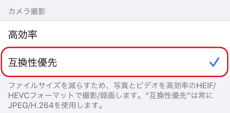 iPhone HEIF heic 変換 JPEG jpg 変換 戻す方法 フリー 無料 一括変換 フリーソフト アイフォン やり方