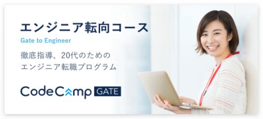 コードキャンプゲート code camp gate codecampgate 教室 初心者 未経験 オンライン 転職支援 就職支援 言語 カリキュラム エンジニア転向コース