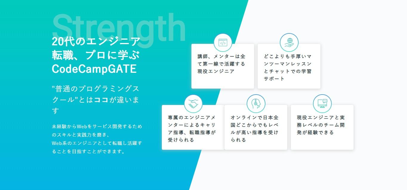 コードキャンプゲート code camp gate codecampgate 教室 初心者 未経験 オンライン 転職支援 就職支援 言語 カリキュラム エンジニア転職コース