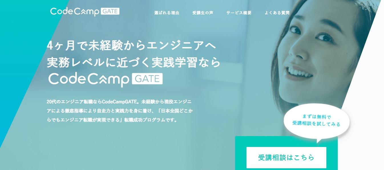 コードキャンプゲート code camp gate codecampgate 教室 初心者 未経験 オンライン 転職支援 就職支援 言語 カリキュラム 料金