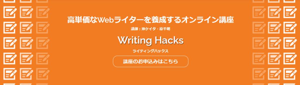 ライティングハックス Writing Hacks WritingHacks スキルハックス skillhacks 沖ケイタ 迫佑樹 原千明 口コミ 料金 評判 感想 レビュー 内容