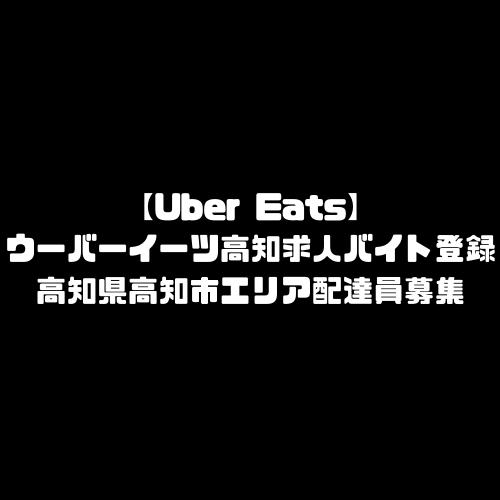 ウーバーイーツ 高知市 求人 登録 バイト UberEats 高知県 高知 高知市エリア エリア 配達エリア 対応エリア拡大予定 配達範囲外 メニュー 加盟店 店舗 頼み方 注文方法 やり方 Uber Eats 配達員 募集 配達パートナー 登録方法 始め方 なり方 登録手順 給料 クーポン 範囲