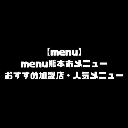 menu 熊本市 メニュー おすすめ 加盟店舗 menu 熊本県 熊本市 エリア 範囲 配達員 登録 人気メニュー