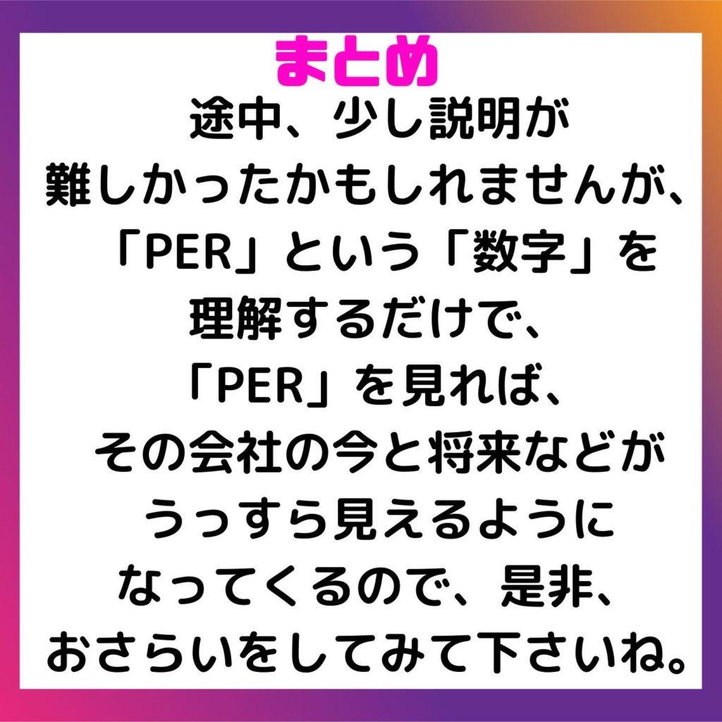PERとは 株価収益率 意味 PER 出し方 求め方 計算式 覚え方 読み方 目安 わかりやすく 株式  算出方法 インスタ Instagram インスタグラム 7