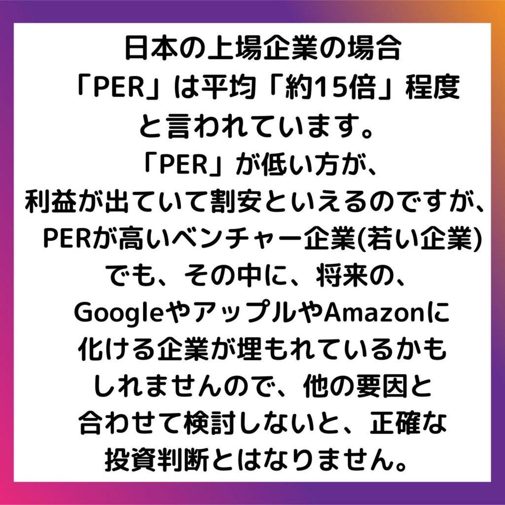 PERとは 株価収益率 意味 PER 出し方 求め方 計算式 覚え方 読み方 目安 わかりやすく 株式  算出方法 インスタ Instagram インスタグラム 6