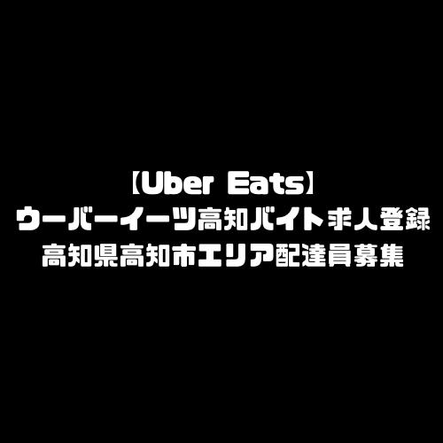 ウーバーイーツ 高知市 バイト 求人 登録 UberEats 高知県 高知エリア 高知 エリア 配達エリア 対応エリア拡大予定 配達範囲外 メニュー 加盟店 店舗 頼み方 注文方法 やり方 Uber Eats 配達員 募集 配達パートナー 登録方法 始め方 なり方 登録手順