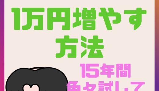 給料以外に収入を1万円アップする方法・お金の増やし方・お金の使い方