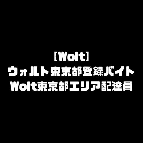 Wolt 東京都 東京都エリア 登録 バイト ウォルト 東京 東京エリア エリア 地域 配達員 配達料 注文方法 頼み方