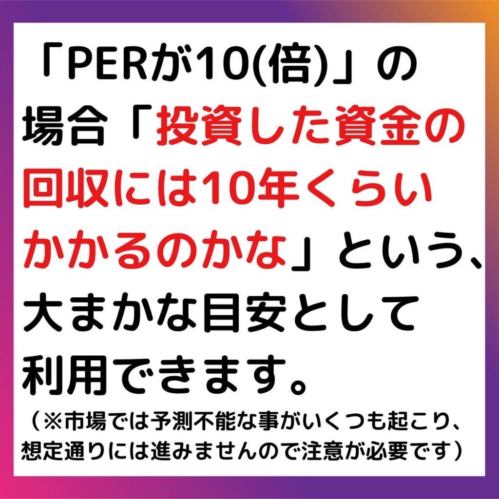 PERとは 株価収益率 意味 PER 出し方 求め方 計算式 覚え方 読み方 目安 わかりやすく 株式  算出方法 インスタ Instagram インスタグラム 3