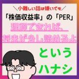 PERとは 株価収益率 意味 PER 出し方 求め方 計算式 覚え方 読み方 目安 わかりやすく 株式 算出方法 インスタ Instagram インスタグラム 1