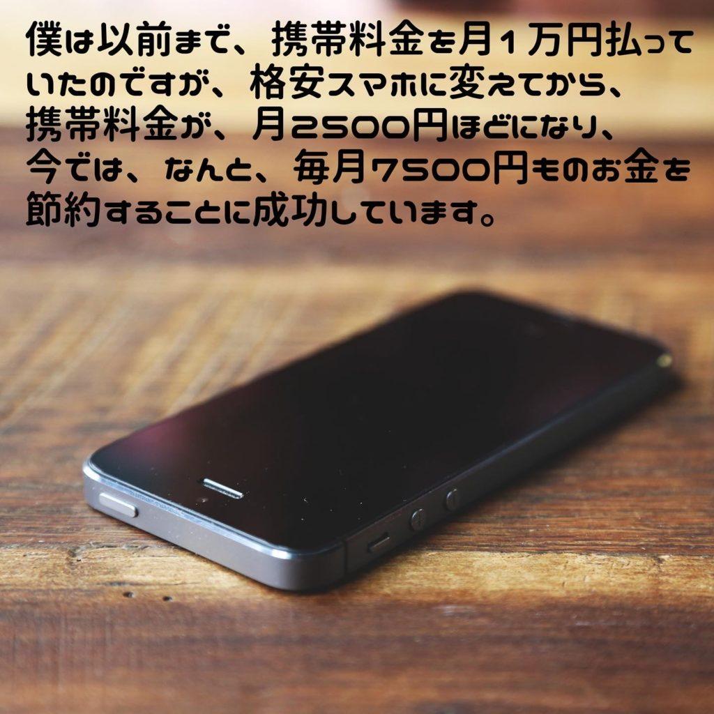 格安スマートフォン 乗り換え メリット 格安携帯 格安 スマホ 格安SIM 田舎でも繋がる 携帯電話 会社 格安スマホ 格安シム 乗り換え コスパ 節約術 SIMフリー SIM解除 携帯番号 そのまま 乗り換え 料金 安い おすすめ 理由 インスタ Instagram インスタグラム 2