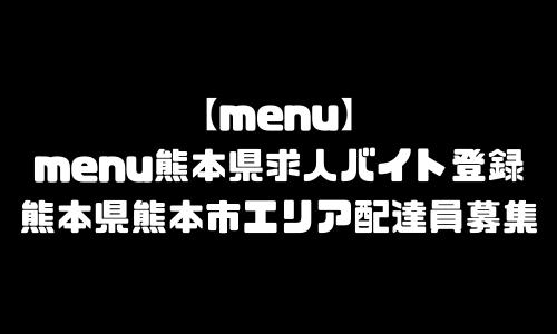 menu熊本市求人登録バイト|メニュー熊本県熊本市エリア配達員募集・本登録