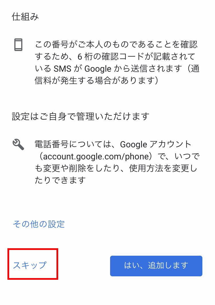 Googleアカウント Gmail グーグルアカウント ジーメール 電話番号 10
