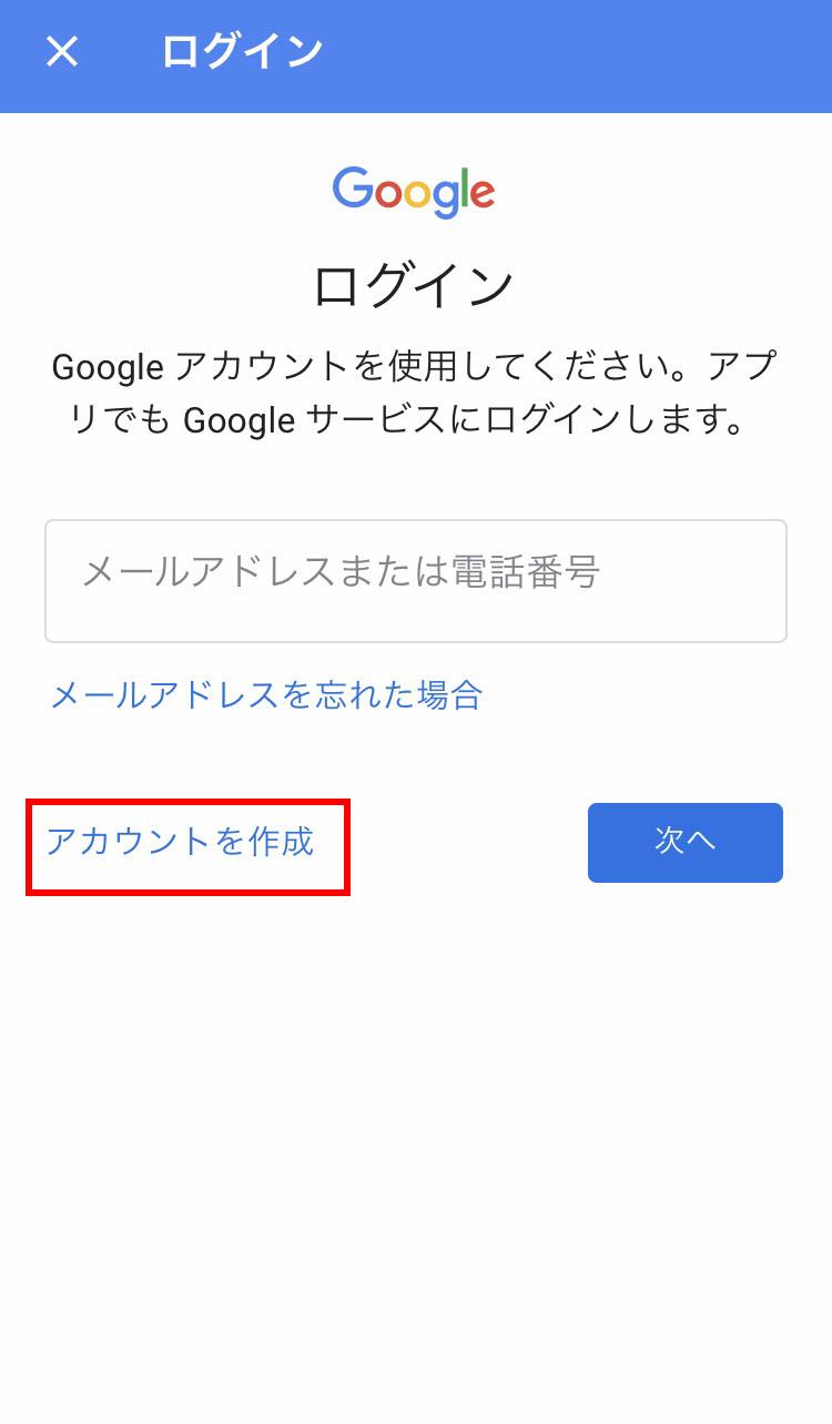 Googleアカウント Gmail グーグルアカウント ジーメール 電話番号 4
