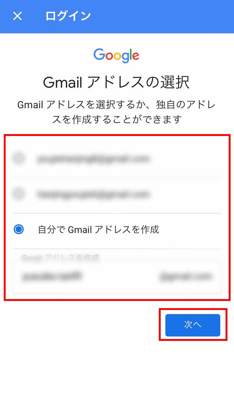 Googleアカウント Gmail グーグルアカウント ジーメール 電話番号 6