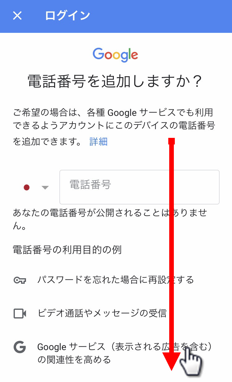Googleアカウント Gmail グーグルアカウント ジーメール 電話番号 9