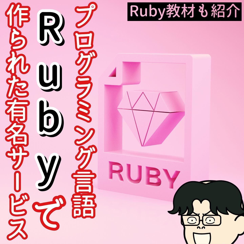 プログラミング言語の「Ruby(ルビー)」は、今、様々なWebアプリケーションを使ったサービスで、開発言語として利用されています。 あのTwitterでも、以前は「Ruby」が使われていたというのは、驚きですよね。 Rubyは、プログラミング初心者でも、勉強しやすい言語なので、これからプログラミングを勉強してみたい人にも、おすすめしています。 僕のRubyおすすめ教材は、リンク先から飛ぶことが出来ます。