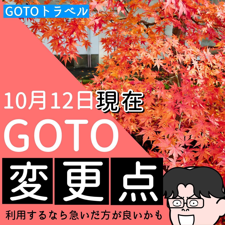 GOTOトラベルキャンペーンの現状と旅行会社の変更点を解説しています【10月12日時点】 予想以上の人気で、GOTOトラベルキャンペーンが終了してしまった会社も出てき始めているので、GOTOを利用して、割安で旅行したい人は、早めに行動した方が良いですね。 #国内旅行️