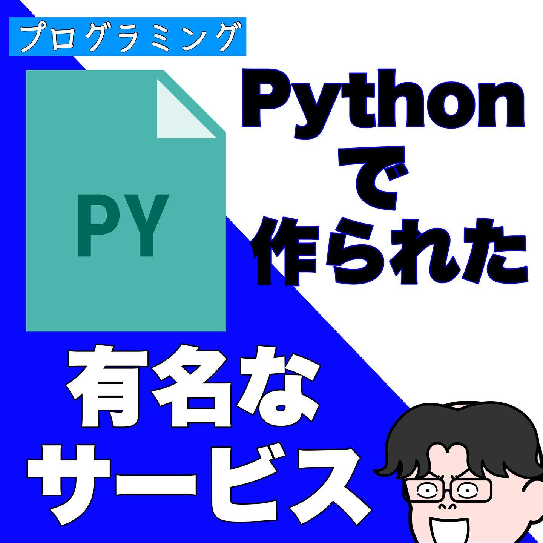 Pythonで作られた有名サービス【パイソンが使われているサービス】 プログラミング言語の「Python(パイソン)」が使われて作られた、サービスを紹介します。