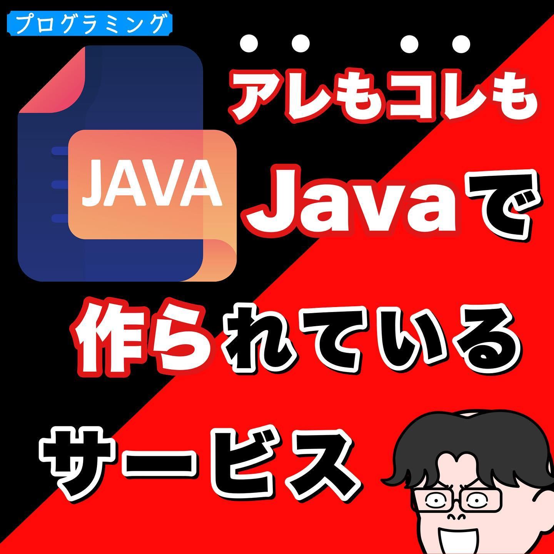 プログラミング言語の「Java」を活用して作られている、有名サービスです。 Javaは、初心者には難しいかもしれませんが、習得すると、あんなサービスやこんなサービスが作れるようになる可能性があります。 #プログラミング勉強 #プログラミングで稼ぐ #プログラミング初心者と繋がりたい #プログラミング独学 #プログラミング授業 #プログラミング無料体験 #プログラミング教材 #プログラミング必修化 #プログラミング体験 #プログラミング言語 #プログラミング講座 #プログラミング入門 #プログラミングスクール #プログラミング女子 #エンジニアになりたい #エンジニアと繋がりたい #プログラマーなれますように #プログラマーになる #プログラマー男子 #プログラマー育成スクール #プログラマーを目指している #プログラマー初心者 #プログラマー女子 #プログラマーへの道 #プログラマーと繋がりたい #webサービス開発 #webサービス #webアプリ #androidアプリ