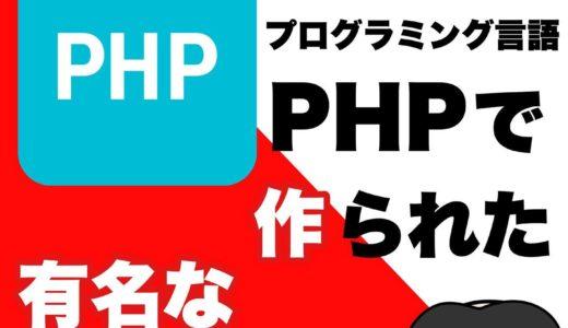 PHPで作られた有名サービス【PHPが使われているサービス】