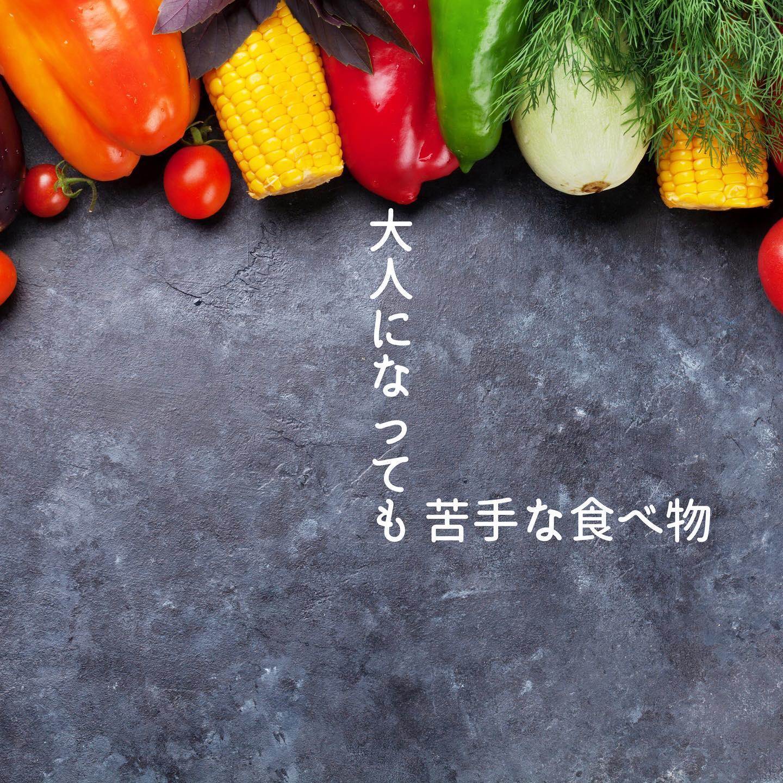 食事 嫌いな食べ物 苦手な食べ物 苦手な野菜 嫌いな野菜 人参 ニンジン キノコ 椎茸 しいたけ 好きな食べ物 食事の重要性や楽しさ 食事の時間 美味しいもの 美味しいご飯 美味しい食べ物 美味しいは幸せ