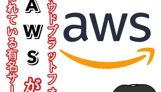 Amazonのクラウドプラットフォーム「AWS」が使われている世界的有名サービス